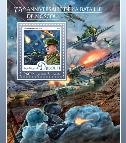 75th anniversary of the Battle of Moscow (Georgy Zhukov (1896–1974), The Battle of Moscow, 1941) | Stamps of DJIBOUTI