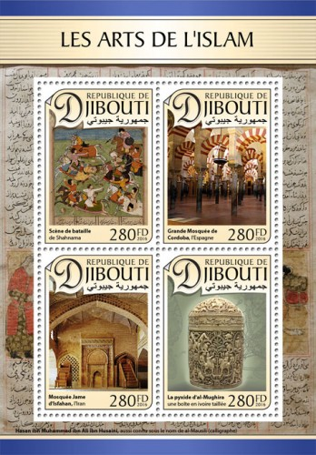 The art of Islam (Battle scene from Shahnama; Great Mosque of Cordoba, Spain; Jame Mosque Of Isfahan, Isfahan province, Iran; Pyxis of al-Mughira,  ivory carved container) | Stamps of DJIBOUTI
