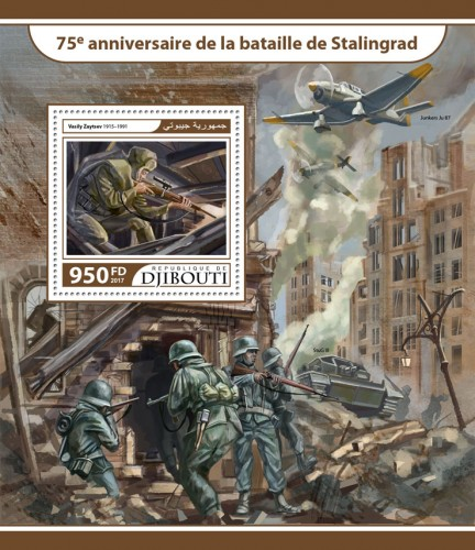 75th anniversary of the battle of Stalingrad (Vasily Zaytsev (1915–1991)) | Stamps of DJIBOUTI