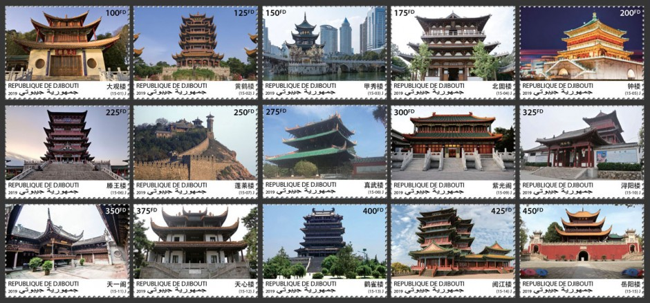 Chinese buildings | Stamps of DJIBOUTI