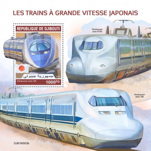 Japanese speed trains (500 Series Shinkansen) Background info: 700 Series Shinkansen, N700 Series Shinkansen | Stamps of DJIBOUTI