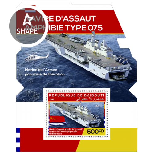 Type 075 landing helicopter dock (People's Liberation Army Navy) | Stamps of DJIBOUTI