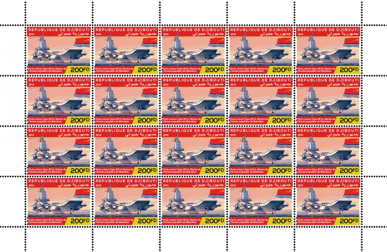 Type 001A aircraft carrier (People's Liberation Army Navy) | Stamps of DJIBOUTI